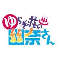 @yuragisou_anime