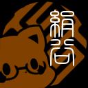 絹谷 田貫@名誉テキストゴリラ【∃】