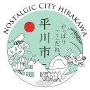 平川市シティプロモーション
