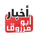 موقع أخبار ابو مرزوق