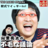 nanshiki_bot