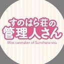TVアニメ『すのはら荘の管理人さん』公式