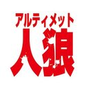 【公式】アルティメット人狼・次回は4/27(土)
