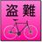 stolen_bicycle