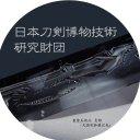 日本刀剣博物技術研究財団
