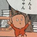 原口(水木)なおこ
