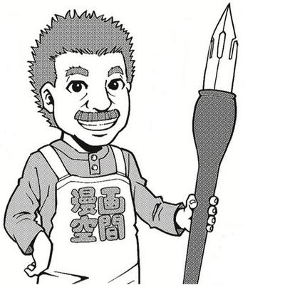 漫画空間®大須本店 | Social Profile