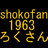 The profile image of shokofan1963