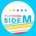 アイドルマスターSideMグッズ情報