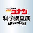 名探偵コナン 科学捜査展【公式】