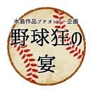 水島作品プチオンリー「野球狂の宴」