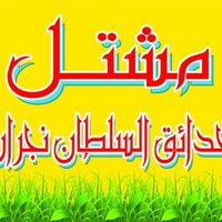 @mashtalalsultan