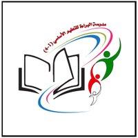 @albarah_school