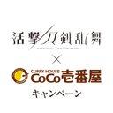 活撃 刀剣乱舞×CoCo壱番屋キャンペーン
