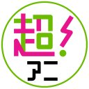 アニメ&声優関連ニュースサイト「超!アニメディア」公式アカウント