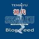 初代青学Blog Feed
