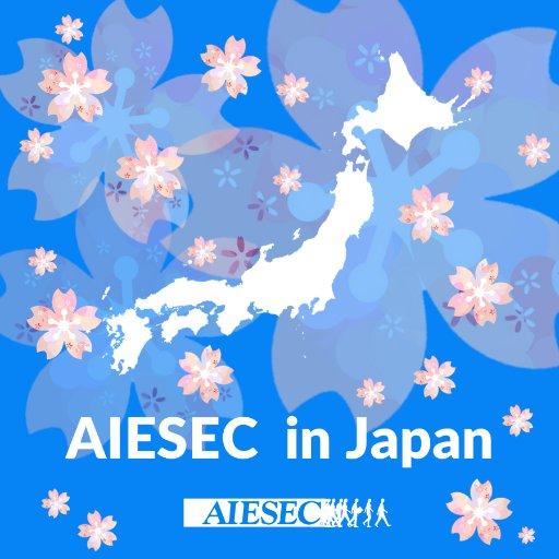 アイセック立命館アジア太平洋大学委員会