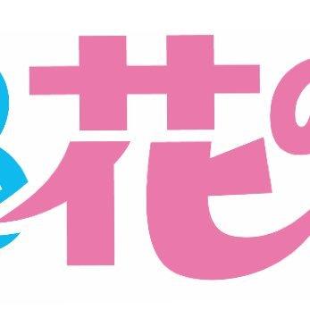 【公式】🌸DVD&Blu-ray10/26発売🌸「花のち晴れ〜花男 Next Season〜」