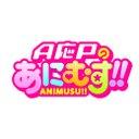 テレビ東京「A応Pのあにむす!!」