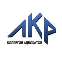 Коллегия адвокатов Лебедев и партнеры (@lkr_advokat)