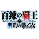 TVアニメ『百錬の覇王と聖約の戦乙女』公式