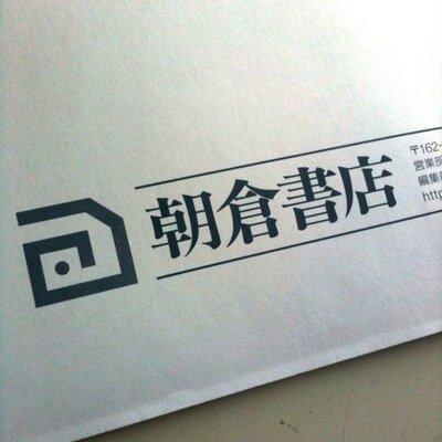 朝倉書店 | Social Profile