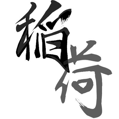 稲荷@WF7−30−02 (@inari2014)