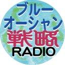 ブルーオーシャン戦略RADIO公式