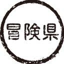 冒険県  冒険する長崎プロジェクト