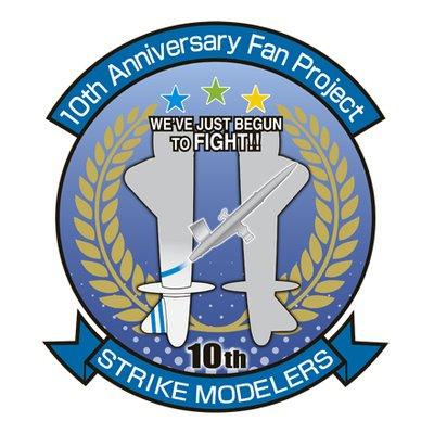 WF:5-02-02『ストライクモデラーズ』WF2018夏ストライクウィッチーズ10周年企画 (@StrikeModelers)