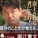 堀江貴文(Takafumi Horie)