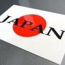 日本愛国万歳