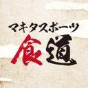 マキタスポーツ食道@ニッポン放送