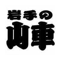 @iwatenodashi