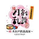 続『刀剣乱舞-花丸-』×『大江戸温泉物語』