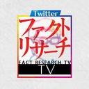 ファクトリサーチTV(テレビ朝日)