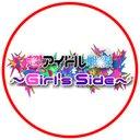 超!アイドル戦線〜Girl's Side〜 公式