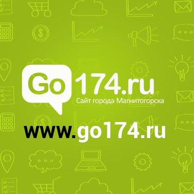 go174.ru - сайт города Магнитогорска (@1_go174)