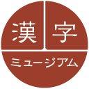 漢字ミュージアム(漢検漢字博物館・図書館)
