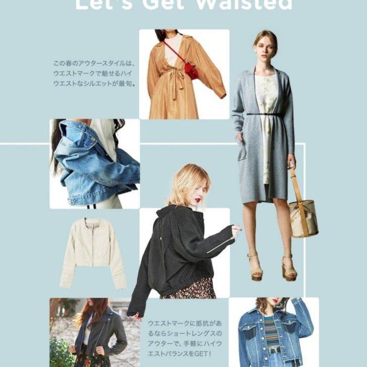 ファッション 速報