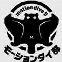 motion dive/モーションダイ部 | Social Profile