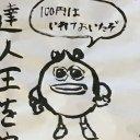 磁化漸/Z.Z@達人王おにいさん