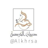 @alkhrsa