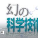 毎日新聞科学環境部「幻の科学技術立国」取材班