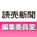 読売新聞 編集委員室