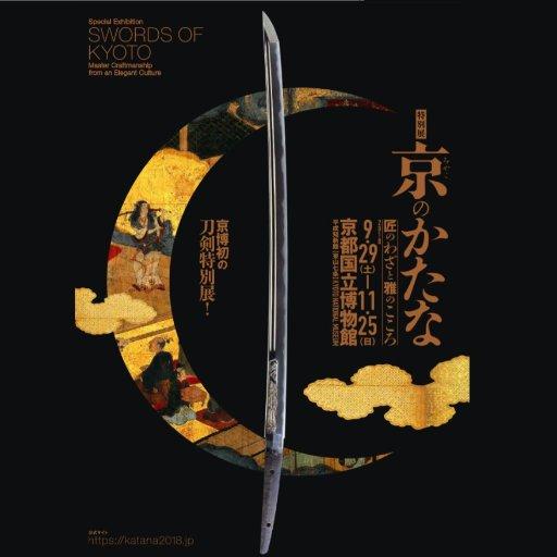 特別展「京のかたな」in京都【公式】