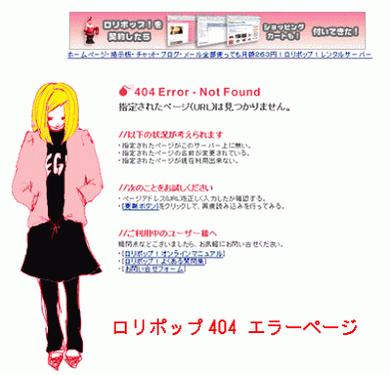 ロリポップの404の女の子は元気にしてるかな? http://t.co/f3nlMxiey3