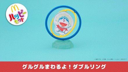 #ハッピーセット の #ドラえもん に新たなおもちゃが登場!リングといっしょに #ドラえもん が回る「グルグルまわるよ!