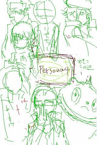 ペルソナ4の集合絵。この頃は苦手なものでもハブらずちゃんと描いてて偉い。