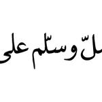 🌹أكثروا من الصلاة والسلام على رسول الله صَل الله عليه وسلم🌹  #يوم_الجمعة  http://t.co/VBTPTtn8Sw